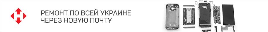Ремонт по всей Украине через Новую Почту