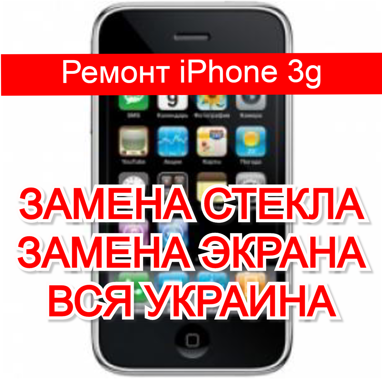 ремонт iPhone 3G замена стекла и экрана