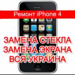 ремонт iPhone 4 замена стекла и экрана