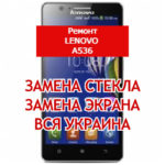 ремонт Lenovo IdeaPhone A536 замена стекла и экрана