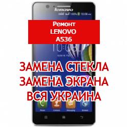 ремонт Lenovo IdeaPhone A536 замена стекла и экрана