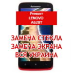 ремонт Lenovo IdeaPhone A628T замена стекла и экрана