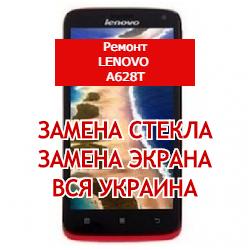 ремонт Lenovo IdeaPhone A628T замена стекла и экрана
