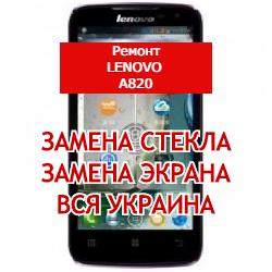 ремонт Lenovo IdeaPhone A820 замена стекла и экрана