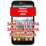 ремонт Lenovo IdeaPhone A850 замена стекла и экрана