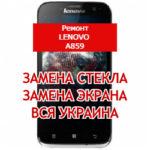 ремонт Lenovo IdeaPhone A859 замена стекла и экрана