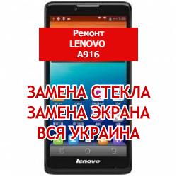 ремонт Lenovo A880 замена стекла и экрана