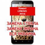 ремонт Lenovo IdeaPhone A916 замена стекла и экрана