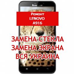 ремонт Lenovo IdeaPhone A916 замена стекла и экрана