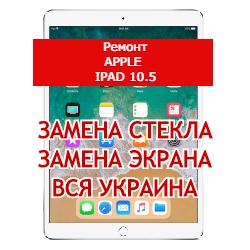 ремонт Apple iPad 10.5 замена стекла и экрана