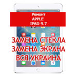 ремонт Apple iPad 9.7 замена стекла и экрана