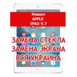 ремонт Apple iPad 9.7 замена стекла и экрана