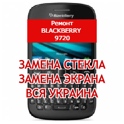 ремонт BlackBerry 9720 замена стекла и экрана