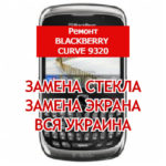 ремонт BlackBerry Curve 9320 замена стекла и экрана