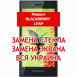 ремонт Blackberry Leap замена стекла и экрана