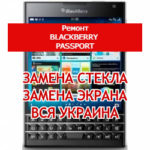 ремонт Blackberry Passport замена стекла и экрана