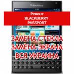 ремонт Blackberry Passport замена стекла и экрана