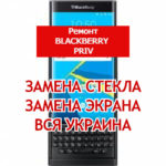 ремонт Blackberry Priv замена стекла и экрана