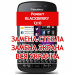 ремонт BlackBerry Q10 замена стекла и экрана