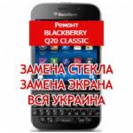 ремонт Blackberry Q20 Classic замена стекла и экрана