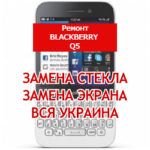 ремонт BlackBerry Q5 замена стекла и экрана
