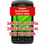 ремонт BlackBerry Torch 9850 замена стекла и экрана