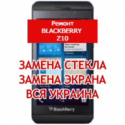 ремонт BlackBerry Z10 замена стекла и экрана