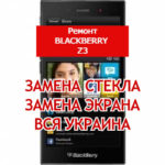 ремонт BlackBerry Z3 замена стекла и экрана