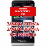 ремонт BlackBerry Z30 замена стекла и экрана