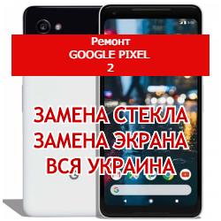 ремонт Google Pixel 2 замена стекла и экрана