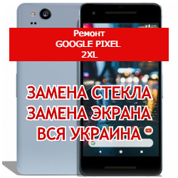 ремонт Google Pixel 2XL замена стекла и экрана