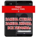 ремонт Google Pixel 3 замена стекла и экрана