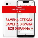 ремонт Google Pixel 3 XL замена стекла и экрана