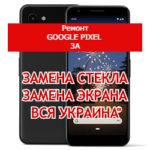 ремонт Google Pixel 3a замена стекла и экрана