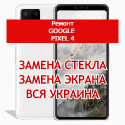 ремонт Google Pixel 4 замена стекла и экрана