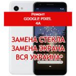 ремонт Google Pixel 4a замена стекла и экрана