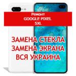 ремонт Google Pixel 5XL замена стекла и экрана