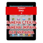ремонт iPad 2 замена стекла и экрана