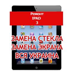 ремонт iPad 3 замена стекла и экрана