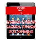 ремонт iPad 4 замена стекла и экрана