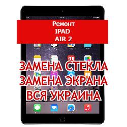 ремонт iPad Air 2 замена стекла и экрана