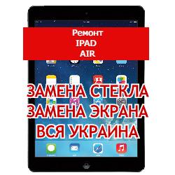 ремонт iPad Air замена стекла и экрана