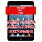 ремонт iPad Mini замена стекла и экрана