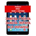 ремонт iPad Mini 2 Retina замена стекла и экрана