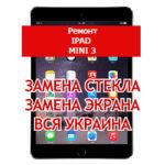 ремонт iPad Mini 3 замена стекла и экрана