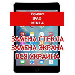 ремонт iPad Mini 4 замена стекла и экрана