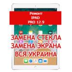 ремонт iPad Pro 12.9 замена стекла и экрана