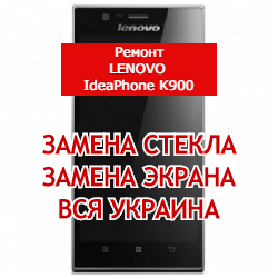 ремонт Lenovo IdeaPhone K900 замена стекла и экрана