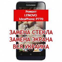 ремонт Lenovo IdeaPhone P770 замена стекла и экрана