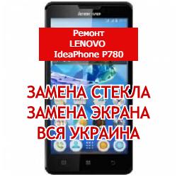 ремонт Lenovo IdeaPhone P780 замена стекла и экрана